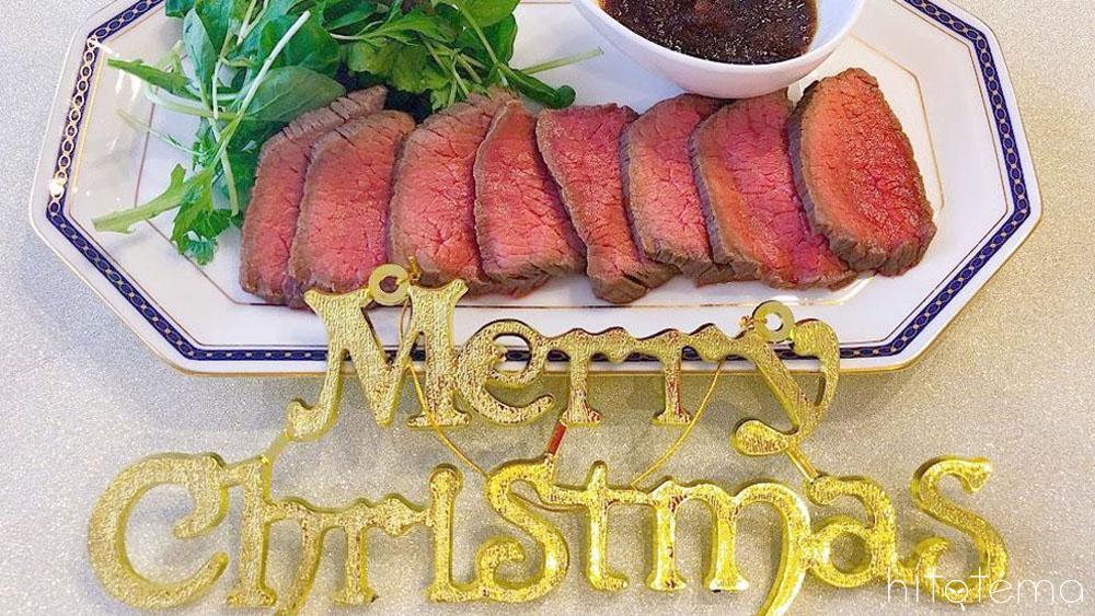 クリスマスディナーの主役!しっとりジューシーに仕上がるローストビーフのレシピ