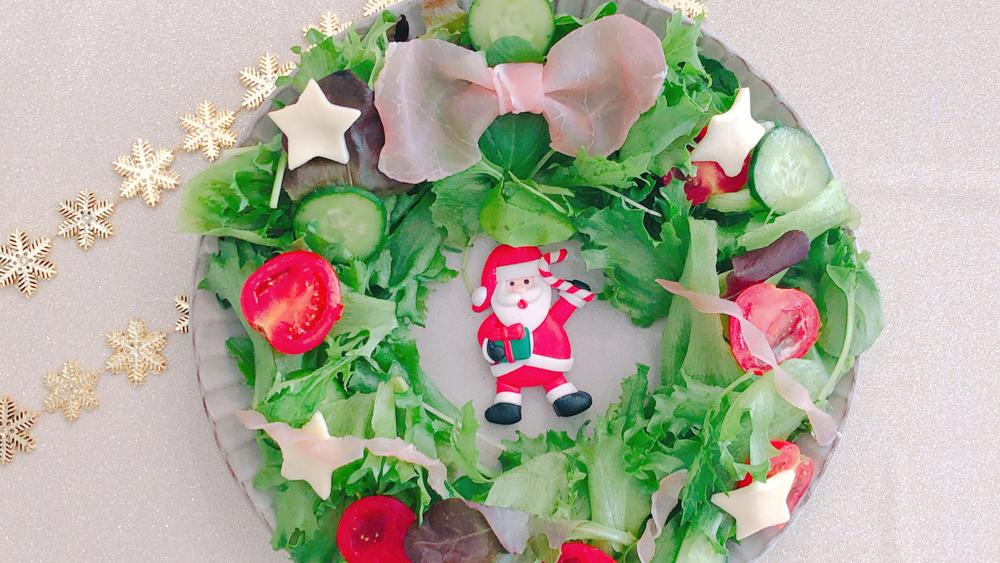 クリスマスの食卓に!生ハムリボンがポイントのリースサラダのレシピ