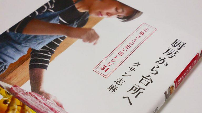 「厨房から台所へ――志麻さんの思い出レシピ31」#読んで楽しいレシピ本レビュー