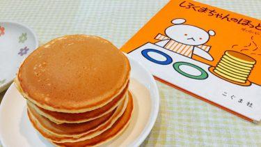 「しろくまちゃんのほっとけーき」のホットケーキレシピ #絵本のおやつ