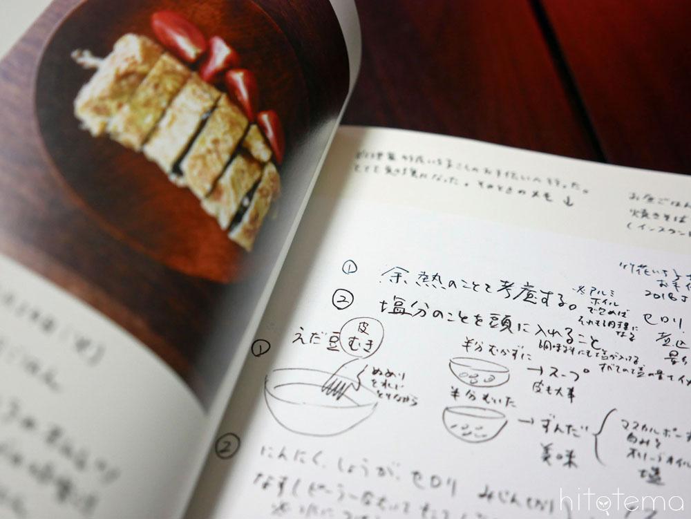 「cook」ってどんな本?2