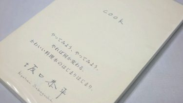 「cook」(坂口恭平) #読んで楽しいレシピ本
