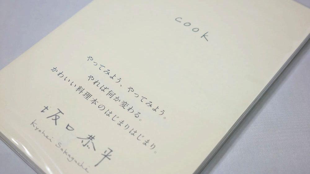 「cook」(坂口恭平) #読んで楽しいレシピ本