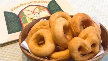 「バムとケロのにちようび」のドーナツレシピ #絵本のおやつ