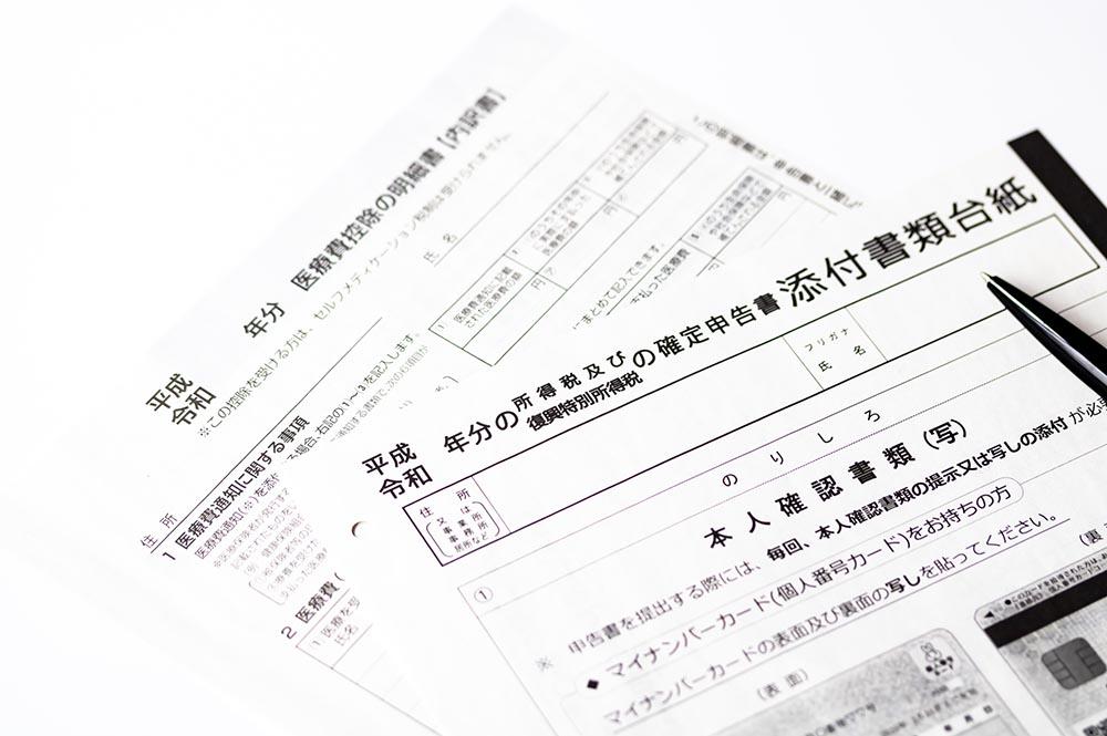 医療 費 控除 申請 期間