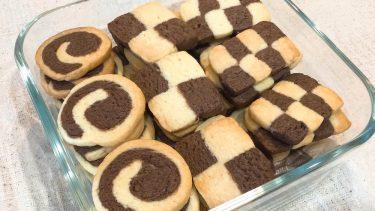 意外と簡単!チェック柄とうずまきのアイスボックスクッキーのレシピ