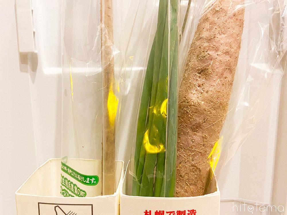 細長い野菜は「立てる収納」または「縦置き」