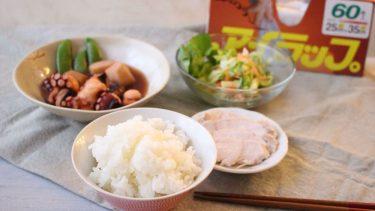 アイラップで時短料理!湯せん&電子レンジ&冷凍調理レシピ3選