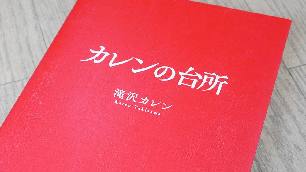 「カレンの台所」(滝沢カレン) #読んで楽しいレシピ本