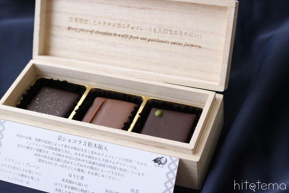 京ショコラ