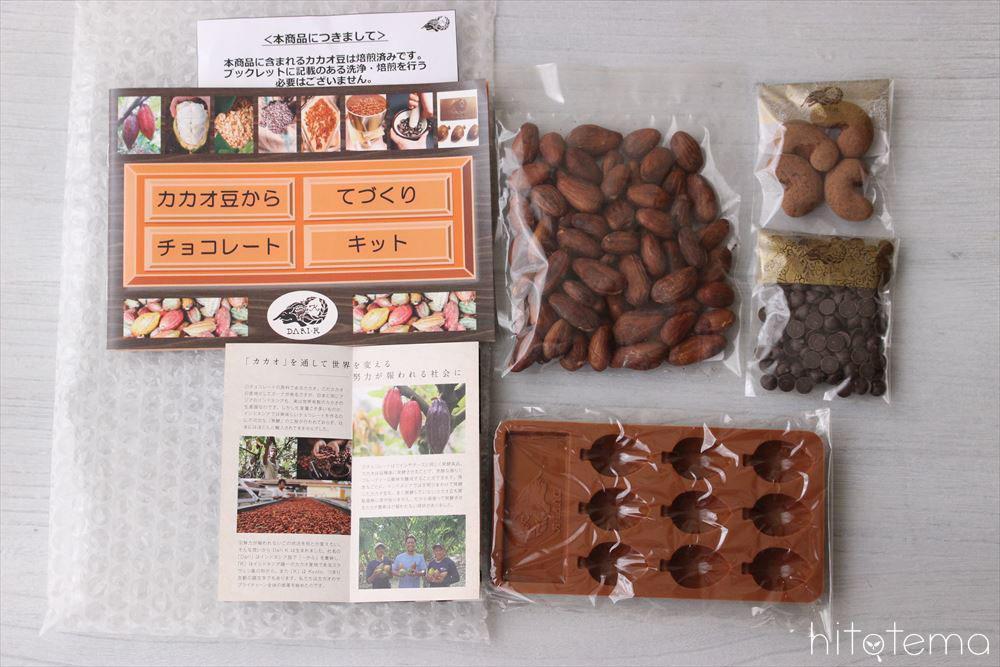 手作りチョコレート・キット