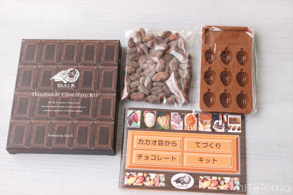 生カカオ豆のセット