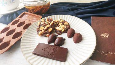 自宅でカカオ豆からチョコレートが作れる!「手作りチョコレート・キット」(Dari K)お取り寄せレポート