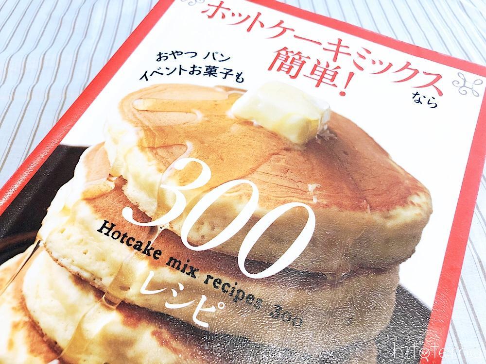 ホットケーキミックスなら簡単!300レシピ表紙