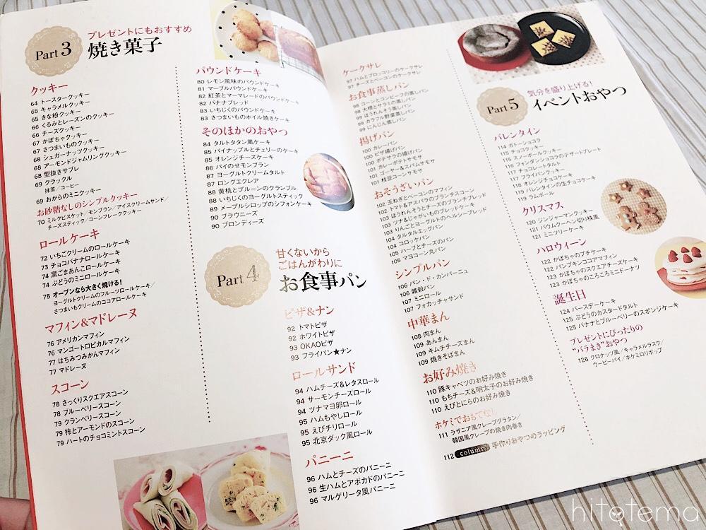 ホットケーキミックスなら簡単!300レシピ目次2