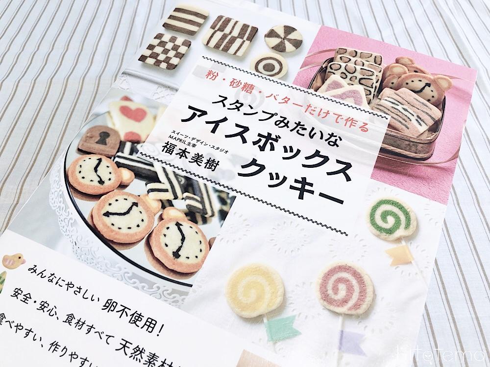スタンプみたいなアイスボックスクッキー: 粉・砂糖・バターだけで作る表紙