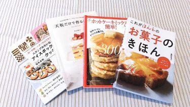 初めて買うお菓子レシピ本はコレで決まり!初心者向けレシピが充実