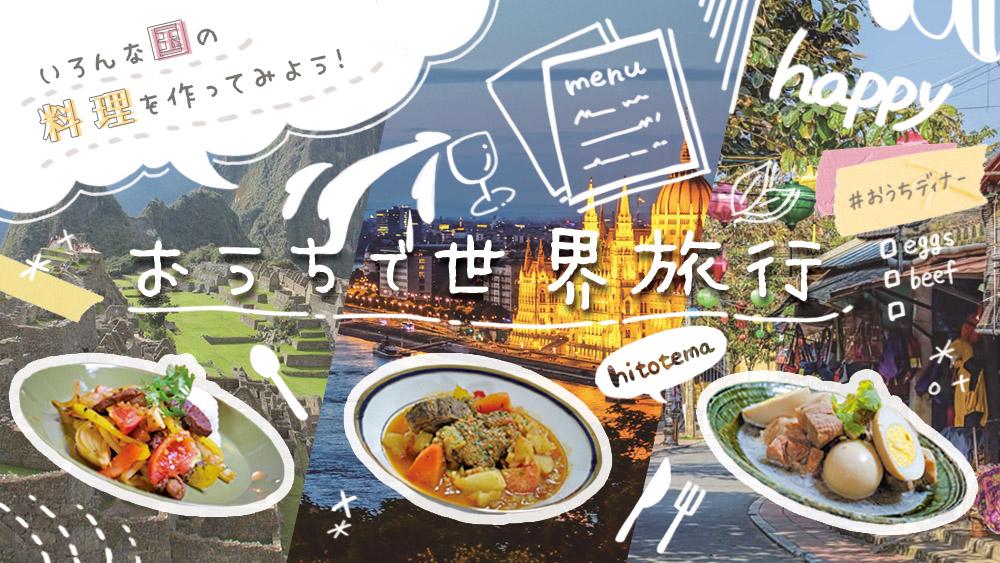 おうちで世界旅行!いろんな国の料理を作ってみよう
