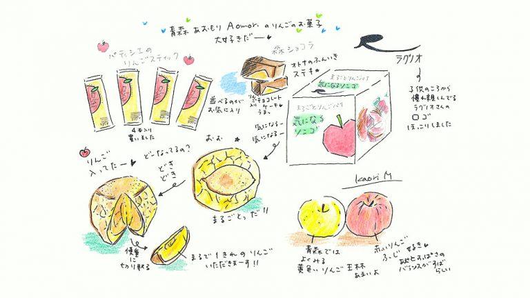 りんごのお菓子で元気チャージ!青森「ラグノオささき」#東北くだもの便り