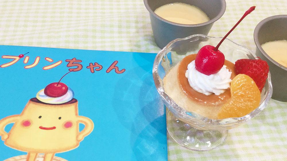 レトロかわいい!「プリンちゃん」のプリンレシピ #絵本のおやつ