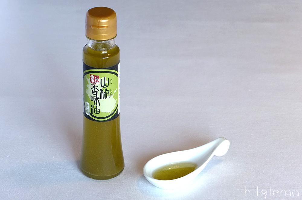 紀州山椒香味油