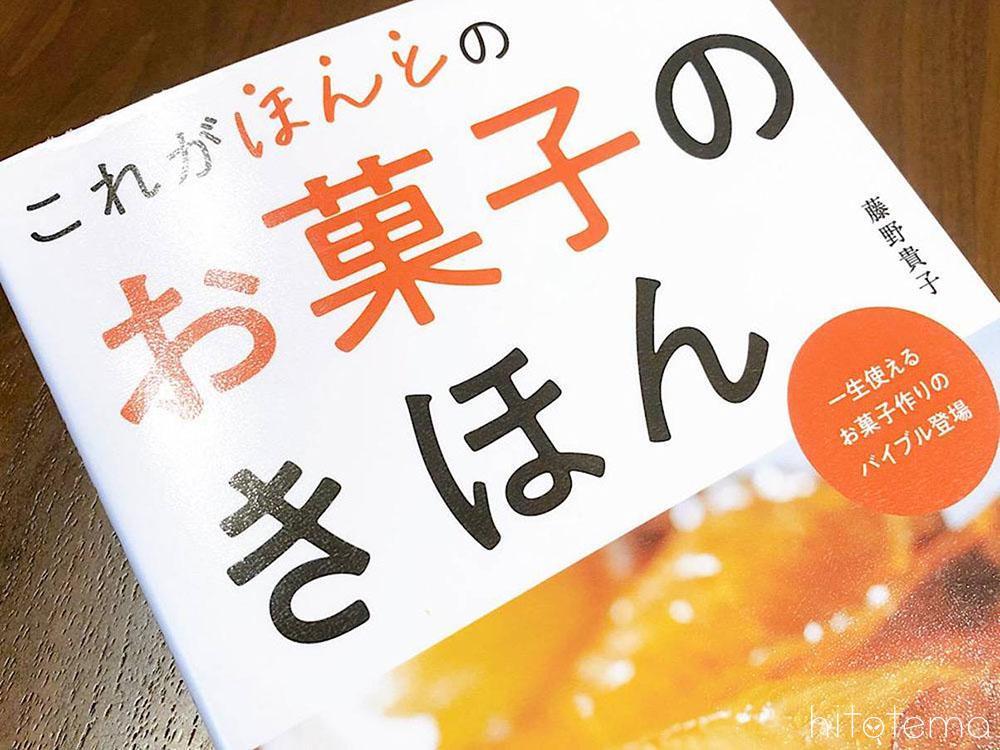 お菓子作りの前に読みたい1冊
