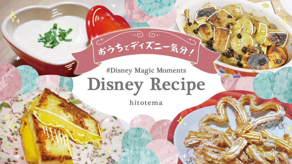 ディズニーの公式レシピ、作ってみたシリーズ! #DisneyMagicMoments