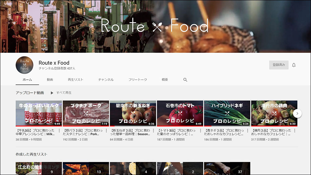 Route x Foodとは?