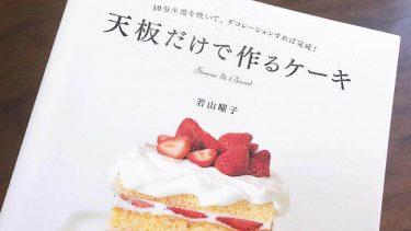 「天板だけで作るケーキ」(若山曜子) #お役立ちレシピ本