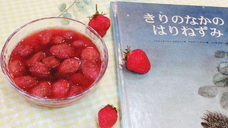 「きりのなかのはりねずみ」のいちごのはちみつ煮レシピ#絵本のおやつ