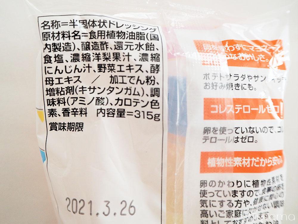 豆乳マヨ品質表示