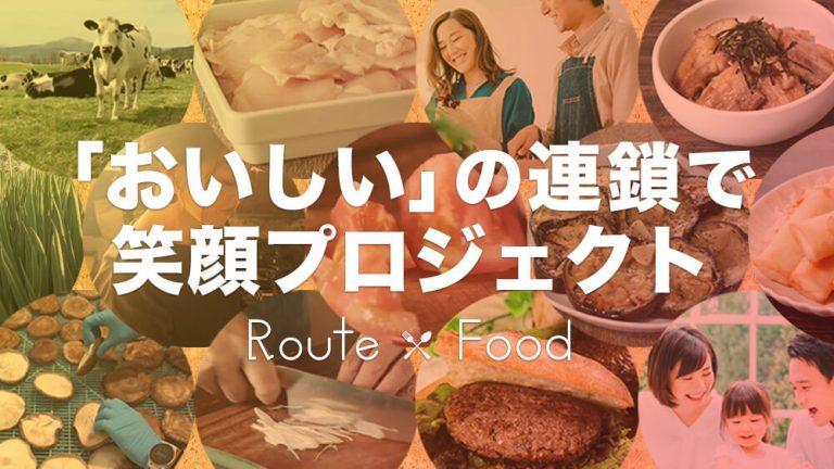プロのレシピが集結!調理動画チャンネル「Route x Food」誕生