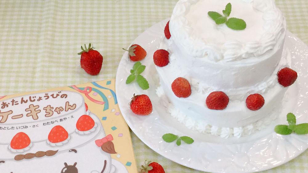 「おたんじょうびのケーキちゃん」の苺ショートケーキレシピ #絵本のおやつ