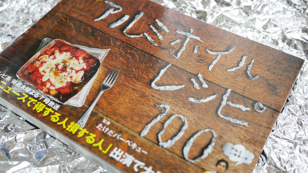 魅力は無限大!「魔法のアルミホイルレシピ100」(たけだバーベキュー) #お役立ちレシピ本