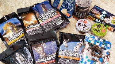 今日はお家で宇宙ごはん!JAXA認定・宇宙食をお取り寄せ
