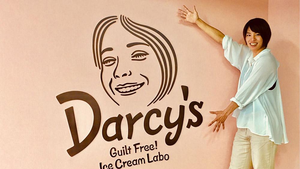 「Darcy's(ダシーズ)」のアイスはギルトフリー!アレルギーっ子にも嬉しい乳・小麦不使用アイス