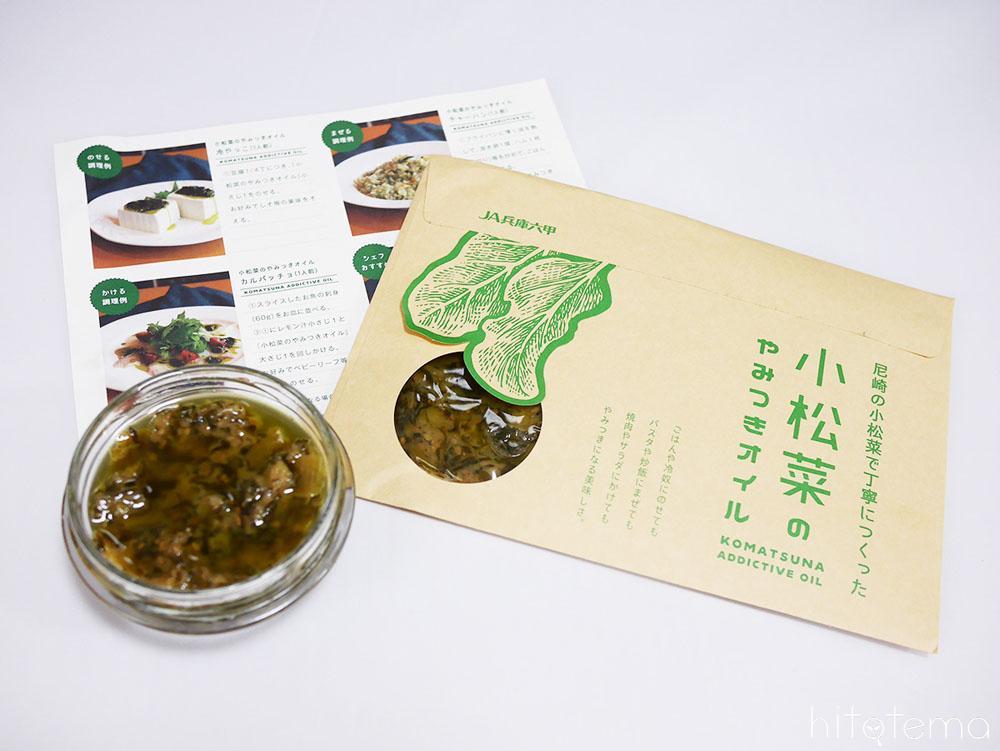 小松菜のやみつきオイル