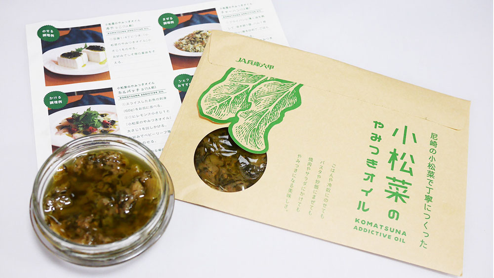 尼崎野菜の万能調味料「小松菜のやみつきオイル」の可能性に迫ってみた!
