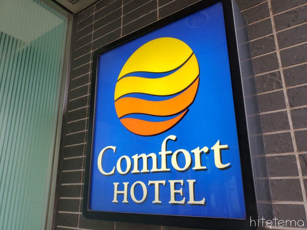 「コンフォートホテル」とは?