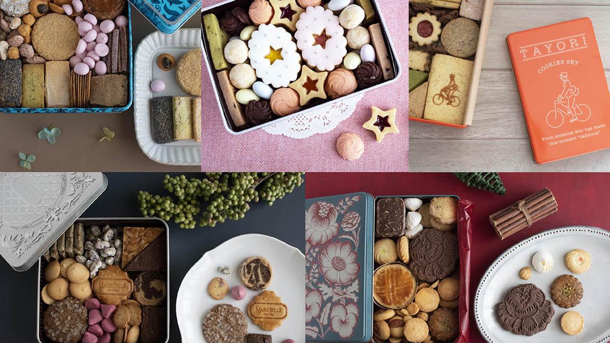 宝石箱を開けるようなワクワク感が止まらない!今買いたい、とびきりのクッキー缶5つ