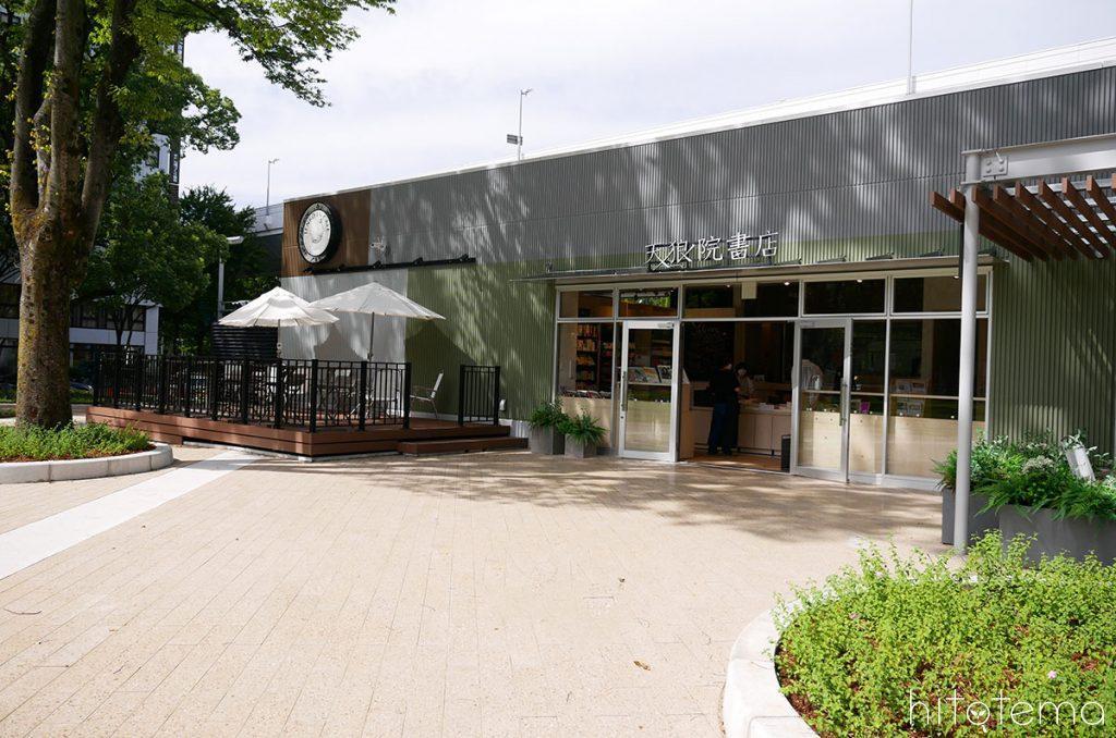 天狼院書店
