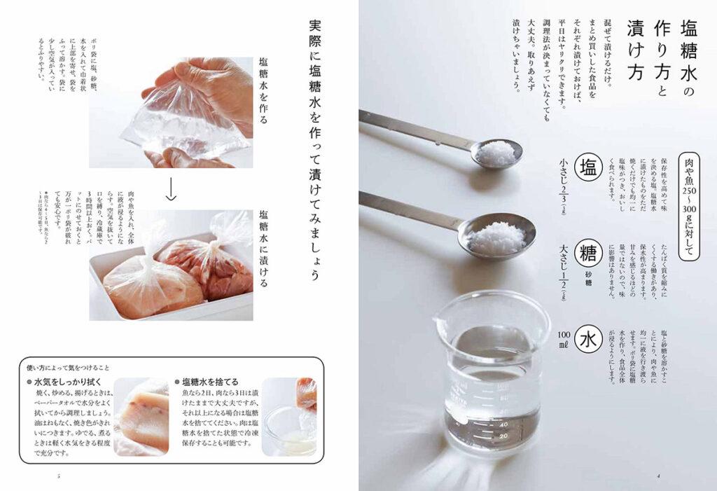 塩糖水の作り方