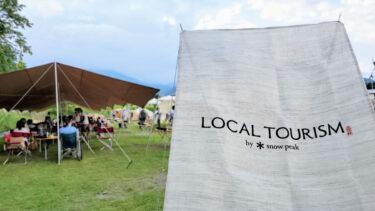 スノーピーク×食×白馬「LOCAL FOOD TOURISM in HAKUBA」イベント体験記