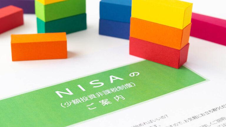 NISA口座の開設が急増中!制度のおさらいと資産形成を考えよう #FPの家計塾
