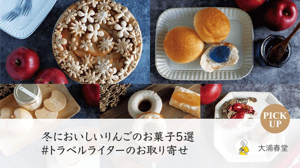 冬においしいりんごのお菓子5選-#トラベルライターのお取り寄せ