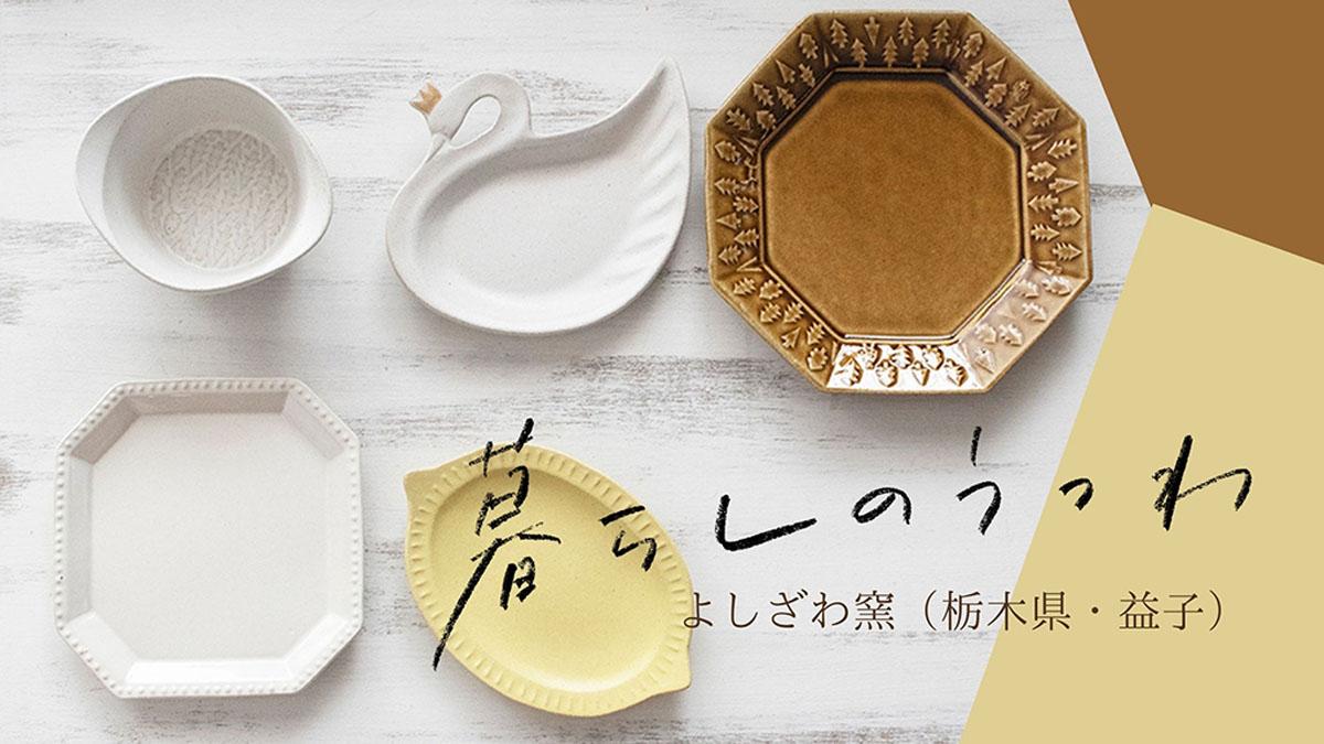 毎日の食事の時間を楽しく。よしざわ窯(栃木県・益子) #暮らしのうつわ vol.1