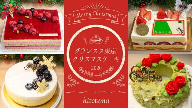 お取り寄せもできる! グランスタ東京の注目クリスマスケーキ2020
