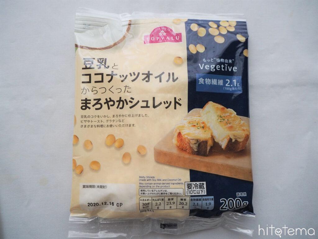 豆乳とココナッツオイルからつくったまろやかシュレッド(イオン トップバリュ)