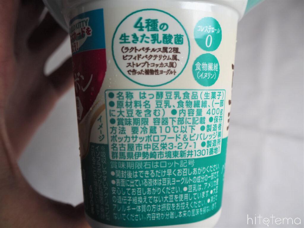 ソイビオ豆乳ヨーグルト プレーン無糖(原材料)