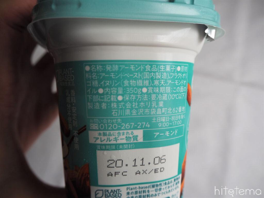 アーモンドミルクヨーグルト(原材料)